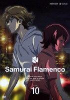 サムライフラメンコ VOLUME 10 【通常版】