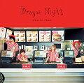 Dragon Night(初回限定盤A CD+LIVE CD)