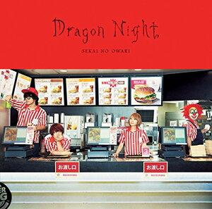 【楽天ブックスならいつでも送料無料】【CDポイント5倍対象商品】Dragon Night(初回限定盤A CD...