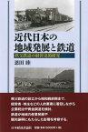 近代日本の地域発展と鉄道 秩父鉄道の経営史的研究 [ 恩田睦 ]