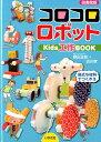 商品:【図書館版】コロコロロボット Kids工作... 2530