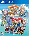 海腹川背 BaZooKa! PS4版
