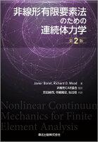 非線形有限要素法のための連続体力学(第2版)