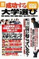 成功する大学選び(2013年度版)