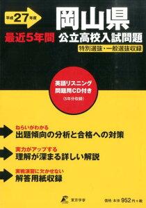 【楽天ブックスならいつでも送料無料】岡山県公立高校入試問題(平成27年度)