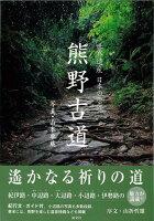 【バーゲン本】熊野古道ー世界遺産日本の原郷