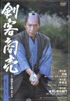 剣客商売 第3シリーズ 3話・4話・5話