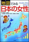 地図でみる日本の女性 [ 武田祐子 ]