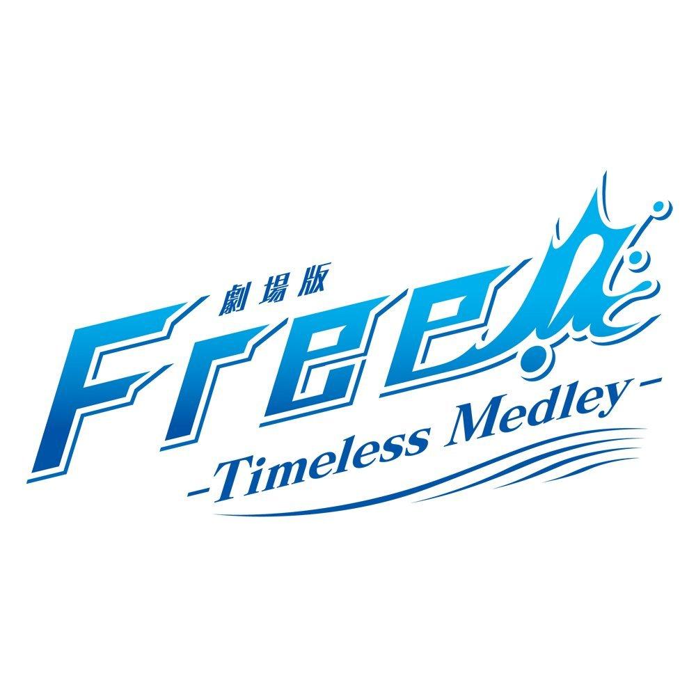『劇場版 Free!-Timeless Medley-』オリジナルサウンドトラック画像