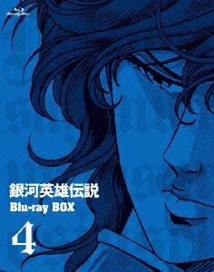 銀河英雄伝説 Blu-ray BOX 4 [ 堀川亮 ]