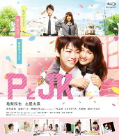 PとJK【Blu-ray】
