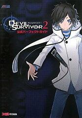 【送料無料】DEVIL SURVIVOR2公式パーフェクトガイド [ ファミ通編集部 ]