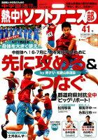 熱中!ソフトテニス部(Vol.41)