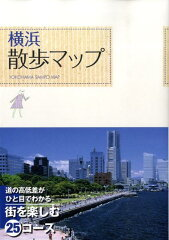 【楽天ブックスならいつでも送料無料】横浜散歩マップ [ K&Bパブリッシャーズ ]