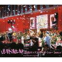 忌野清志郎 青山ロックン・ロール・ショー 2009.5.9 オリジナルサウンドトラック [ 忌野清志郎 ]