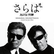 『さらば あぶない刑事』オリジナル・サウンドトラック