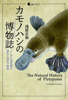 カモノハシの博物誌〜ふしぎな哺乳類の進化と発見の物語