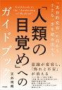 「人類の目覚め」へのガイドブック 「実存的変容」に向かう小さな一歩を踏み出そう [ 天外伺朗 ]