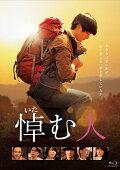 悼む人【Blu-ray】