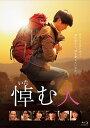 悼む人 【Blu-ray】 [ 高良健吾 ]