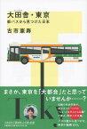 大田舎・東京 都バスから見つけた日本 [ 古市 憲寿 ]