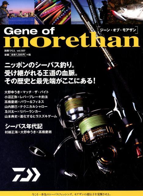 Gene of morethan画像