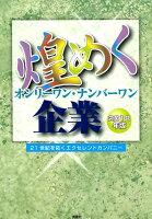 煌めくオンリーワン・ナンバーワン企業(2018年版)