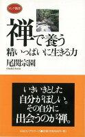 【バーゲン本】禅で養う精いっぱいに生きる力ーロング新書