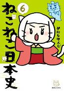 ねこねこ日本史(6)