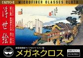 アイミクロンメガネクロス東海道五十三次品川・日之出
