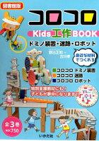 【図書館版】コロコロKids工作BOOKドミノ装置・迷路・ロボット(全3巻セット