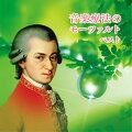 BEST SELECT LIBRARY 決定版::音楽療法のモーツァルト ベスト