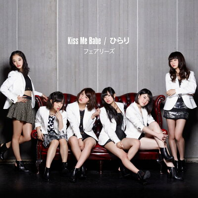 【楽天ブックスならいつでも送料無料】Kiss Me Babe / ひらり (CD+DVD) [ フェアリーズ ]