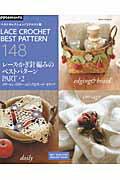 【送料無料】レース・かぎ針編みのベストパターン(part・2)