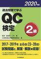 過去問題で学ぶQC検定2級 2020年版
