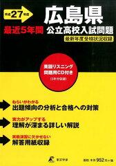 【楽天ブックスならいつでも送料無料】広島県公立高校入試問題(平成27年度)