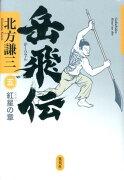 岳飛伝(5(紅星の章))