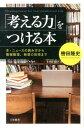 【送料無料】「考える力」をつける本 [ 轡田隆史 ]
