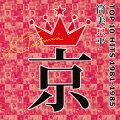 筒美京平TOP10 HITS 1981-1985