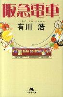 『阪急電車』の画像