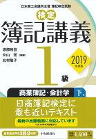 検定簿記講義/1級商業簿記・会計学 下巻〈2019年度版〉