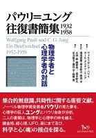 パウリ=ユング往復書簡集 1932─1958