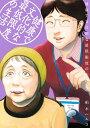 健康で文化的な最低限度の生活 5 (ビッグ コミックス) [ 柏木 ハルコ ]