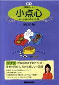 中国語エッセイ小点心[CD]