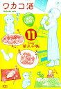 ワカコ酒 11 (ゼノンコミックス) [ 新久千映 ]