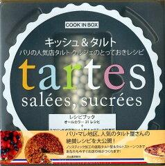 【送料無料】キッシュ&タルト パリの人気店タルト・クルジェのとっておきレシピ