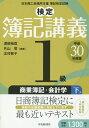 検定簿記講義/1級商業簿記・会計学 下巻〈平成30年度版〉 ...