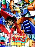 大空魔竜ガイキング DVD-BOX