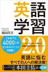 英語学習2.0 [ 岡田 祥吾 ]