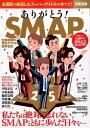 ありがとう!SMAP 空前絶後の男性アイドルの四半世紀 (別...